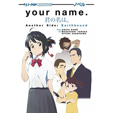 YOUR NAME  ANOTHER SIDE: EARTHBOUND